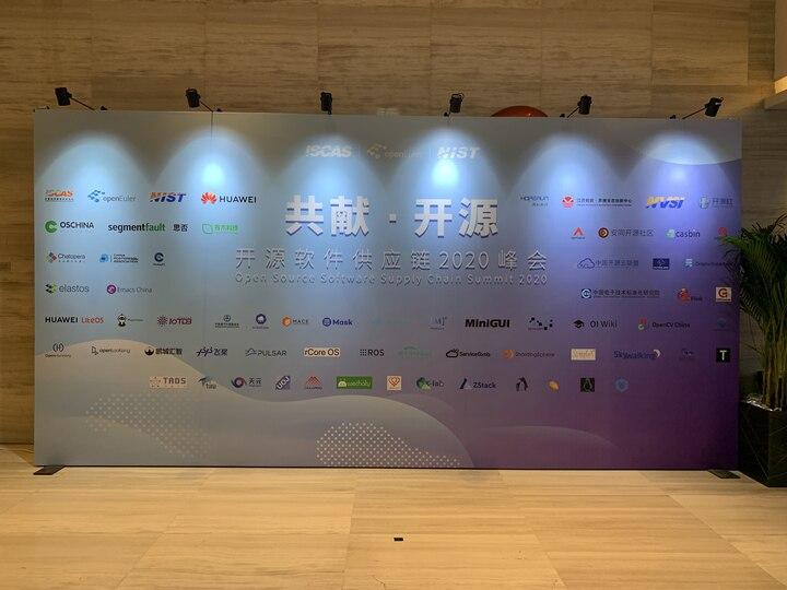 The Open Source Software Supply Chain Summit 2020 'Hall of Fame' (credit: Ruikai Liu).